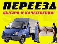 ПЕРЕЕЗД -66