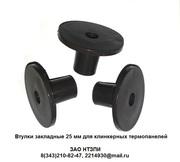 Втулки закладные для  клинкерных термопанелей - foto 1