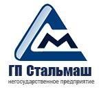 ГП Стальмаш, ООО