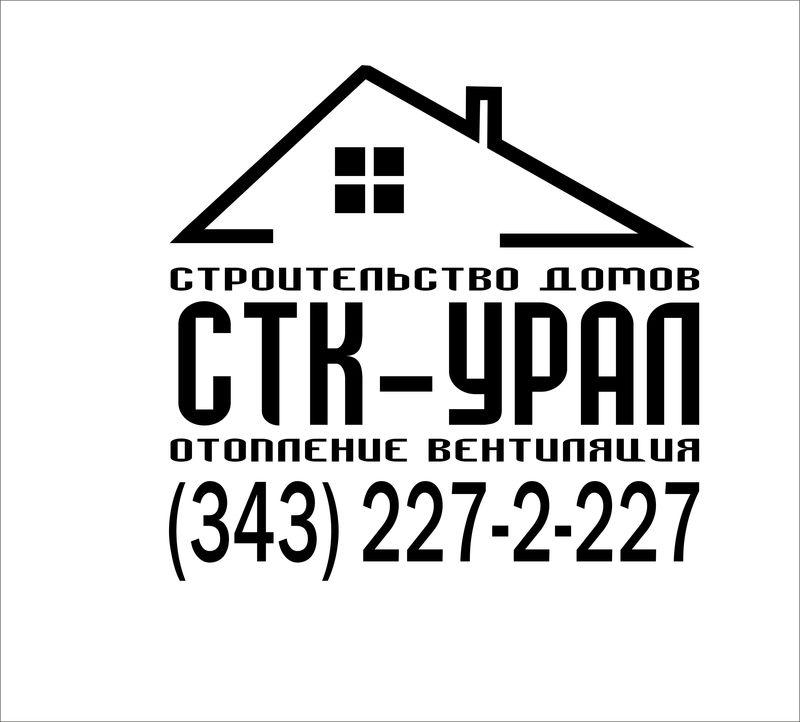 СТК-Урал