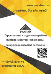 ProRab-строительство домов и отделочные работы