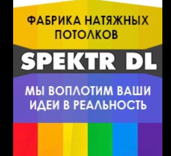 Spektr DL