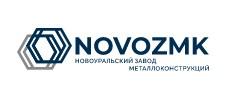 Новоуральский завод металлоконструкций